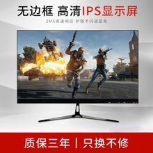 Display 24 inch curved surface frameless LCD screen 1080p HD monitoring desktop computer monitor
