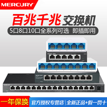 Full Gigabit switch s105c 100m plug and play, 5 ports, 8 ports, 24 ports, 7 ports, 10 ports, 6 ports, sg108m hub, sg105m splitter, s108m switch, branch s105m