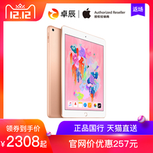 Apple/Apple iPad 2018 9.7-inch WiFi new tablet 32G/128G authentic Guoxing new product official authorized flagship