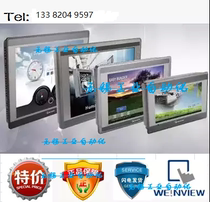 Wei-lun through touch-screen TK6070IQ TK6070IP TK6100IV5 MT6070IH5 MT6071IE