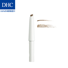 DHC long lasting eyebrow pencil 0.2g (replacement core) pencil tube is not easy to take off makeup.