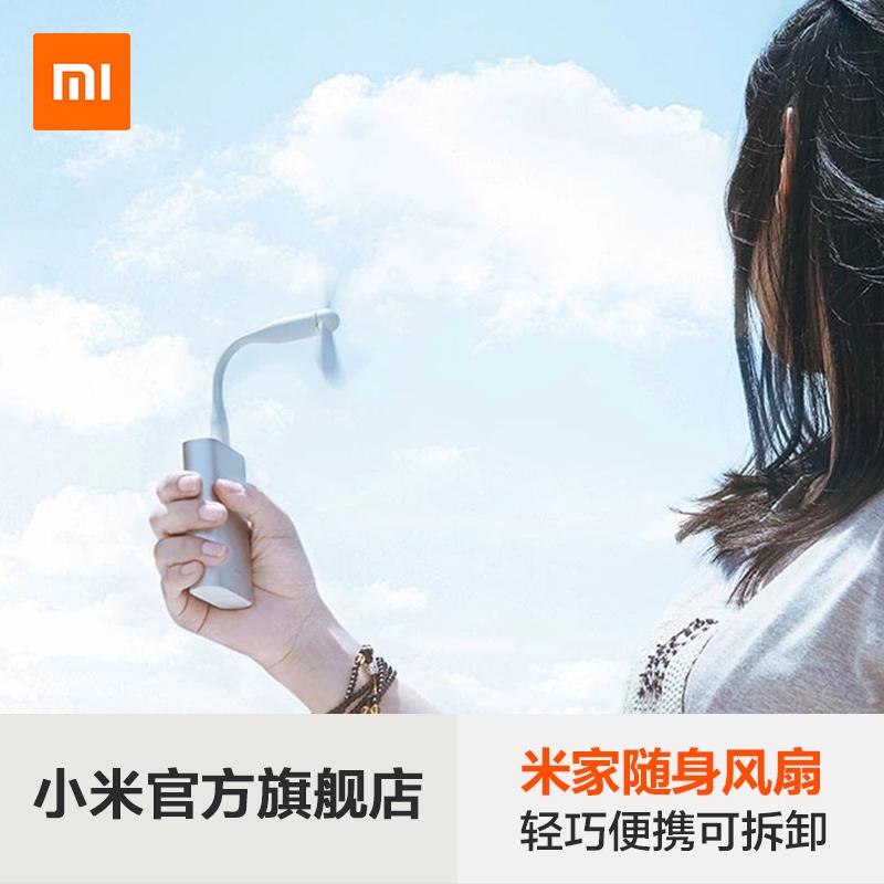 小米官方旗舰店 小米USB随身迷你小电风扇移动电源充电宝风扇