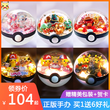 Buy 1 and give 6 more birthdays Diy Elf Ball material wrapped in Pokemon Pikachu Christmas Advertising Gift