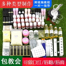 Handmade Self lipstick material kit kit DIY lipstick material for beginners the whole package natural.