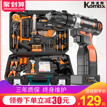 Secco mads household electric hand electric drill tool kit hardware electrician special maintenance multi-function woodworking tool box