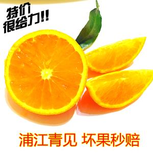 浦江青见柑橘新鲜孕妇水果5斤柑橘子 不是丑桔脐橙耙耙柑包邮脐橙水果