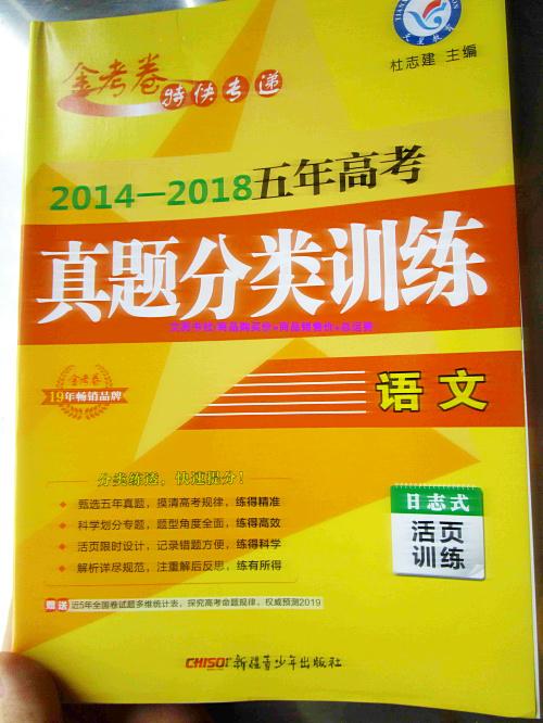 金考卷 2014-2018 五年高考 真题分类训练 日志式 活页训练 语文