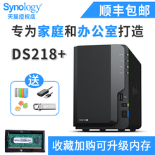 Increase ticket Synology group Hui NAS storage DS218+ enterprise home network server DS216+II upgrade