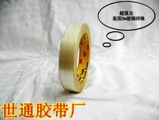Стеклотканевая изоляционная лента 3M 3M8915 50MM*55M