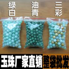 天然翡翠ルーズビーズ商品卸売ミャンマーの氷の3色のヒスイビーズDIYアクセサリーブレスレットネックレスビーズ