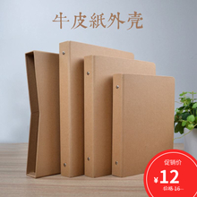 Kraft paper notebook folder shell B5 loose leaf A4 Notepad cover A5 A5 Book envelope A6 shell
