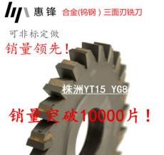 Фрез модульный дисковой Huifeng 80 100