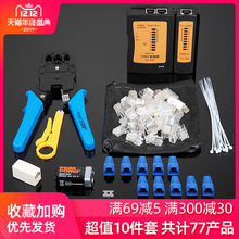 Net wire pliers set household multi-functional five categories six categories seven categories crimping pliers connected with crystal head joint pliers net wire tester net wire pliers tools pliers wide-band wire production professional wire stripping pliers