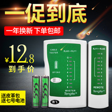 Tengfei Multifunctional Line Tester Network Line Telephone Line Tester Network Line Detector Network Signal Interruption Detection Instrument Multifunctional Line Tester