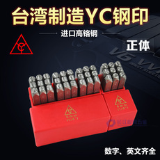 Стамеска Taiwan yc YC