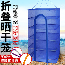 New folding and sun-drying net, fly-proof cage, fish-drying cage, sun-drying net, air-drying vegetable net frame, dry goods household artifacts