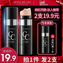 MaycreateCC stick, bodybuilding, research, light perception, Concealer CC, nude makeup, isolation BB cream, red noise, and the same authentic product.