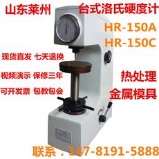 Измерительный прибор Laizhou 20141118 HR-150C HR-150A