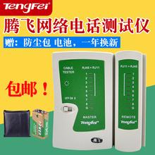 Tengfei Tengfei dual purpose tester for Internet telephone