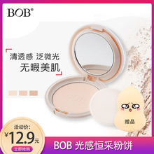 BOB light sensitive and constant powder cake is smooth and refreshing. The skin is not covered with makeup. Water and oil balance defects are invisible.