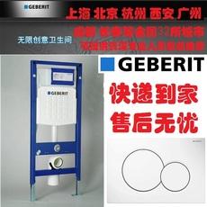 Сливной бачок Geberit UP300+sigma01