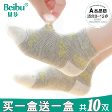 Baby socks Shell step 6006 0-1-3-5-7-9