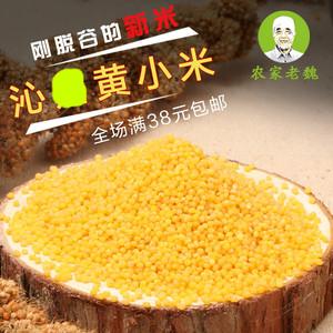 2016山西特产沁州黄小米农家自产新米 小黄米月子米农家杂粮包邮黄小米