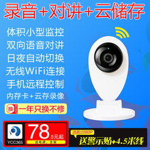 Mobile remote WiFi wireless camera home store network infrared night vision HD indoor monitor set