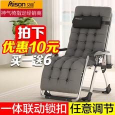 Складной стул Ai Chen