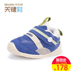 Baby shoes with non-slip soles Ginoble