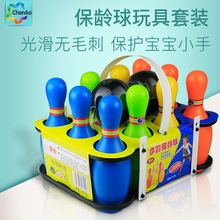 Children's Bowling Toys Set Children's Ball Toys Indoor Extra Large Outdoor Parent-Child Sports Baby Toys