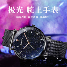 Men's automatic non mechanical waterproof men's watch Korean new concept ultra thin star fashion trend student Watch