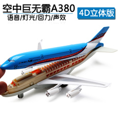 Model airplane More than A380