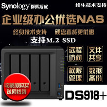 New product increases the ticket Synology group of CDH DS918 cloud storage NAS + NAS network storage server