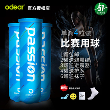 New Odear Odil Tennis Passion Competition Tennis High Elasticity, Stroke Resistance and Full 4-grain Canned