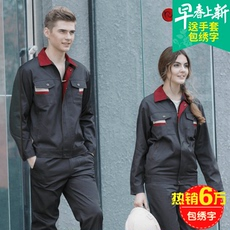 Working clothes Yong Jie epoch c15