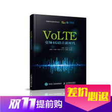 FX Personal VoLTE Leads 4G Voice New Age Communication Hotspots Frontier Technology Fills the Market Blank Communication Technology TD-LTE Network Architecture and Key Technologies Books China Mobile Innovation Series Wang Xiaoyun