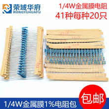 Electronic Component Package 1/4W Metal Film Resistance 1% Color Ring Resistance Package Device Direct Insertion 41 Commonly Used 20