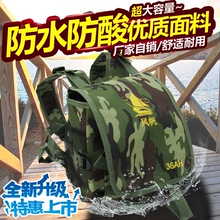 Sail flying battery inverter head dry lithium battery 12V waterproof anti-corrosion thickened load reducing Backpack