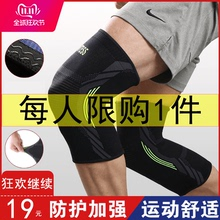 Knee protection sports men's thin basketball joint fitness women's running knee meniscus protective paint professional protective cover