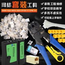 Pliers tool with pliers tester net cable network crystal head + parcel post set net household pliers line pressing multi-function