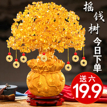 Cash Tree, Rich Tree, Home Decoration, Modern Simple Chinese Handicraft, Gifts, Living Room, Wine Cabinet, TV Cabinet
