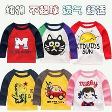 Children's long sleeve t-shirt t-shirt top spring and autumn cotton girl boys' bottoming shirt autumn clothes autumn children's baby