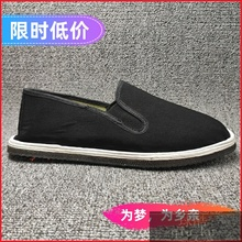 Flat bottom middle-aged and old people's breathable and deodorant tire sole cloth shoes