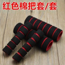 Handlebar cover clutch summer motorcycle brake sponge handle cover protection cover trolley double side handle