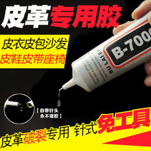 Repair leather coat repair glue