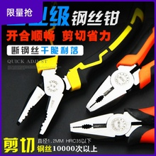 Wire pliers, hand pliers, hand pliers, ultra-labor-saving, money-saving, electrical and hardware tools, old axe, tiger-head iron pliers