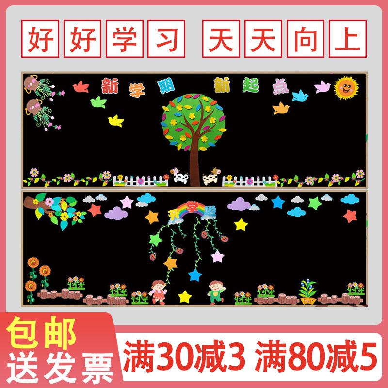 幼兒園開學黑板報裝飾墻貼畫套裝教室布置主題班級文化墻創意包郵