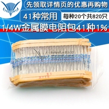 1/4W metal film resistor package 41 kinds of commonly used 1% in-line color ring electronic components each 20 total 820