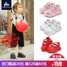 Baby shoes with non-slip soles Amore